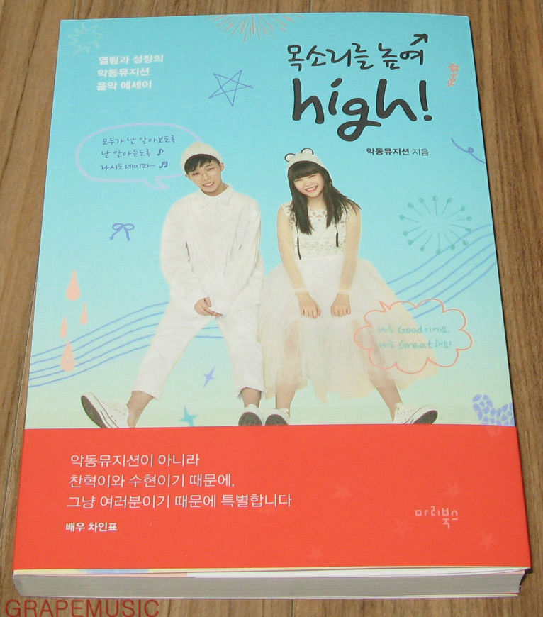 Akdong Musician   High Music Essay Book Kpopgatecom  Music Essay Book Kpopgatecom  Kpopgate  Kpop Music  New Music Cd Dvd   Korea Music Drama Soundtracks And Bestselling Kpop Albums And Singles  From